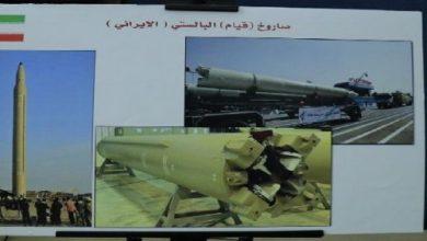 Photo of التحالف: إيران صممت صاروخ الحوثي ليصل الرياض (صور)
