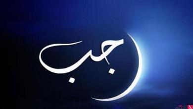 Photo of فضل شهر رجب وبدعه