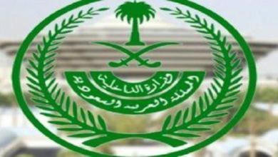 Photo of الرياض.. القصاص لمواطن قتل آخر طعناً بالسكين