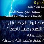 صورة دعاء البرق والرعد