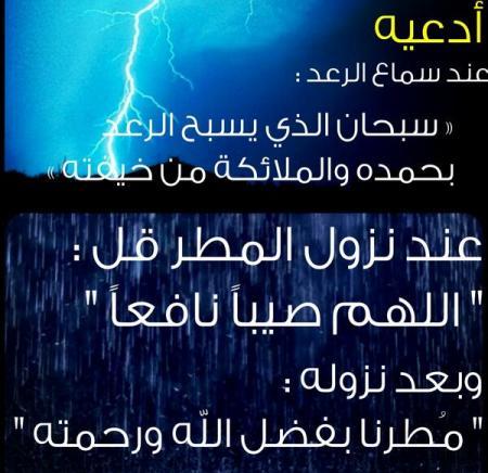 Photo of دعاء البرق والرعد
