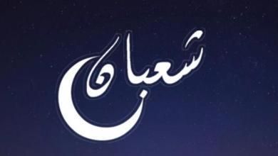 Photo of لا تغفل عن شهر شعبان