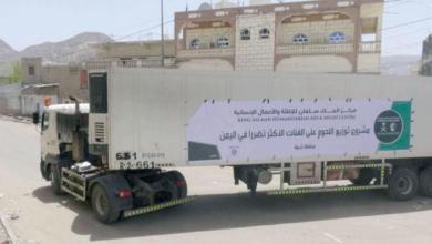 Photo of المملكة تتصدر الدول المانحة لخطة الاستجابة الإنسانية في اليمن 2018