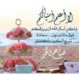 دعاء الصباح قصير دعاء صباح الخير قصير مجلة رجيم
