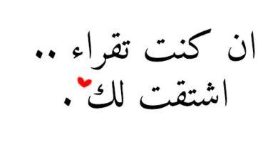 Photo of احلى رسائل حب ، اجمل مسجات الحب والشوق جديدة