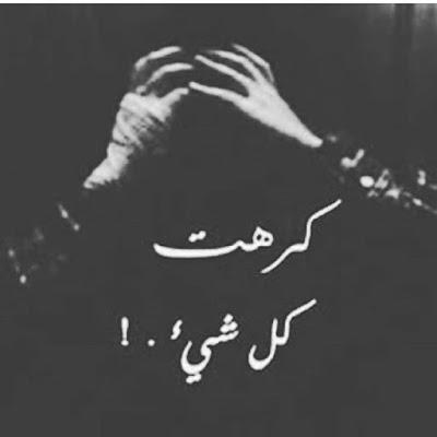 شعر عن القهر والحزن قصير كلام عن القهر والظلم مجلة رجيم