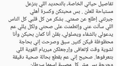 Photo of تصريح ميريام فارس حول حقيقة إصابتها بالسرطان