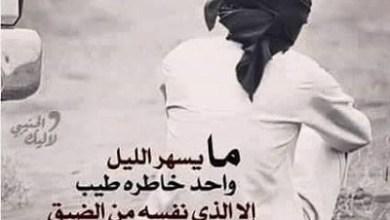 Photo of شعر بدوي حزين , قصائد بدوية , اشعار بدوية عتاب