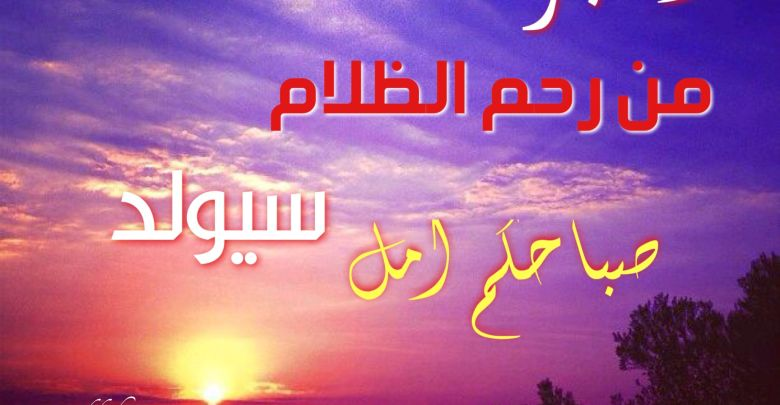 Photo of صور الفجر من رحم الظلام سيولد