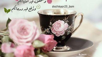 Photo of توبيكات صباح الخير حالات واتساب