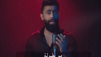 Photo of كلمات أغنية مو بطولة – خالد بو صخر
