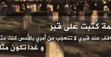 Photo of كلام عن القبر , عبارات عن القبور , كلمات مؤثرة عن المقابر
