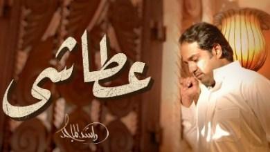 Photo of كلمات اغنية عطاشى راشد الماجد , صور وكلمات عطاشى كاملة