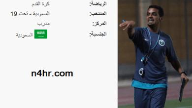 Photo of صور المدرب خالد العطوي , السيرة الذاتية للمدرب خالد العطوي – مدرب وطني