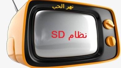 Photo of ماهو نظام SD , ماهي مميزات قنوات تقنية sd