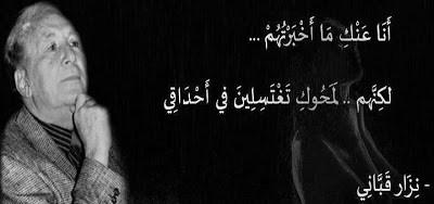 اجمل قصائد الحب نزار قباني اشعار نزار قباني الرومانسية مجلة رجيم