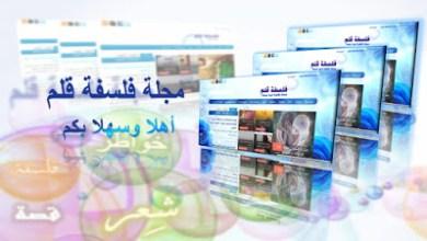Photo of ويصدح صوتي // بقلم // نانسي عزام