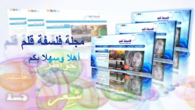 Photo of مُحَرَرَة // بقلم // سليمان أحمد العوجي
