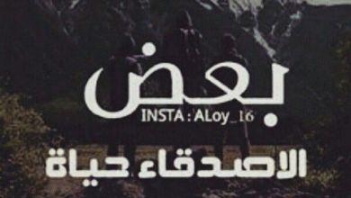 Photo of اشعار قصيرة عن الصدق , خواطر عن الصدق, شعر عن الصدق