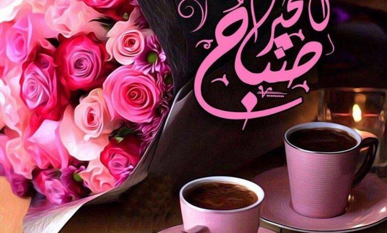 Photo of صباح النور والسعادة , صباح النور والعافيه , صباح الورد والياسمين
