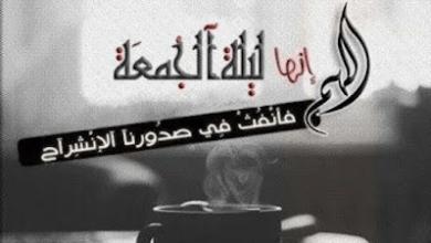 Photo of صور يوم الجمعه جديدة