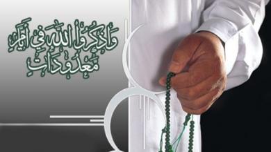 Photo of ما الواجب عمله في عيد الاضحي ؟,عمال عيد الأضحى وأيام التشريق؟!!