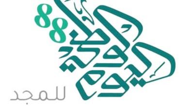 Photo of جوجل يحتفل باليوم الوطني 88 للمملكة العربية السعودية