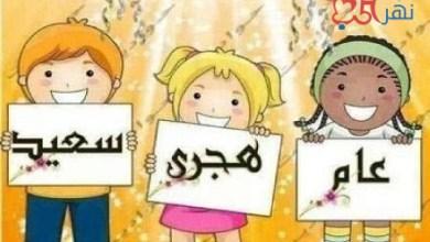 Photo of كلمات اناشيد للاطفال راس السنة الهجرية 1440