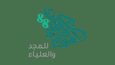 Photo of هوية شعار اليوم الوطني 88 السعودي