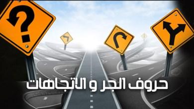 Photo of حروف الجر والاتجاهات