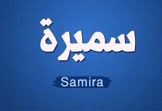Photo of كلمات اغنية انسانة مسئولة – سميرة سعيد Samira Said