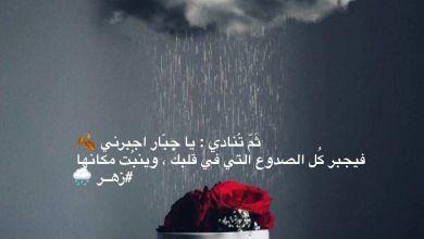 Photo of كلمات جميلة عن المطر , كلام قصير عن الامطار والشتاء , عبارات حب للمطر