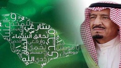 Photo of سارعي للمجد والعلياء كلمات , صور سارعي للمجد والعلياء , النشيد الوطني السعودي