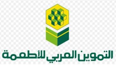Photo of 8 وظائف شاغرة في التموين العربي للأطعمة