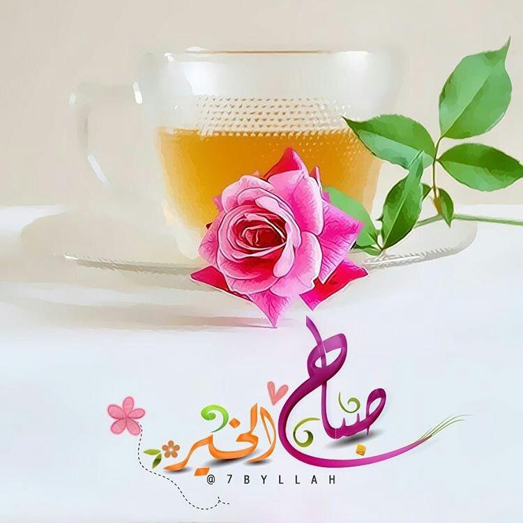 مسجات صباح القهوة مجلة رجيم