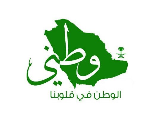 Photo of كلمة عن الوطن , كلمات عن الوطن السعودي , عبارات عن الوطن الغالي