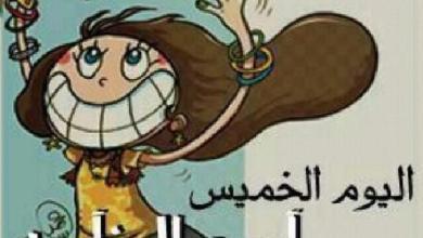 Photo of كلام حلو عن عن يوم الخميس , عبارات عن الويكند , تغريدات خميسكم فلة , رسائل يوم الخميس