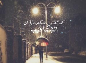 Photo of شعر عن الشتاء , خواطر عن الشتاء , قصيدة في برد الشتاء