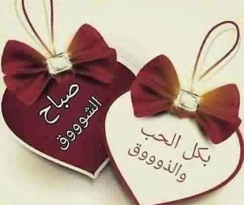 كلام حلو عن الصباح للحبيب كلمات شوق في الصباح للحبيب