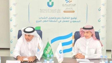 """Photo of """"هيئة النقل"""" و""""بنك التنمية"""" يوقعان اتفاقية لدعم عمل الشباب"""