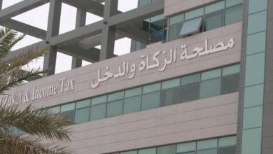 "Photo of ""الزكاة والدخل"" تدعو المنشآت إلى تقديم إقراراتها الضريبية قبل نهاية أكتوبر"