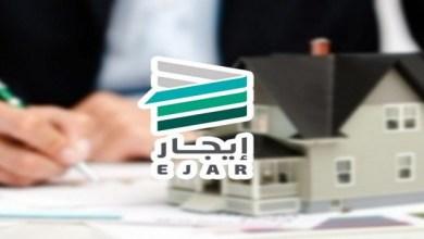 Photo of (إيجار) يحسم جدل رسوم تجديد العقد وأجرة السعي