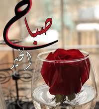 Photo of صباحك سكر , عبارات صباحيه مكتوبه , صباح الخير