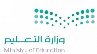 Photo of تعليم الخرج يعلن عن توفر (70) وظيفة لحراس مدارس البنات