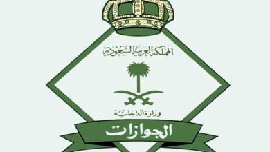 Photo of فتح باب القبول والتسجيل لرتبة جندي فني بالجوازات