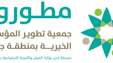 Photo of وظائف إدارية شاغرة في جمعية مطورون بجازان