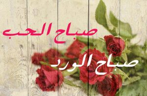 Photo of صباح الحب مكتوبة على صور , صور صباح الحب مع كلام حب