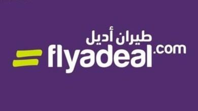 Photo of وظائف إدارية شاغرة للرجال والنساء في طيران أديل