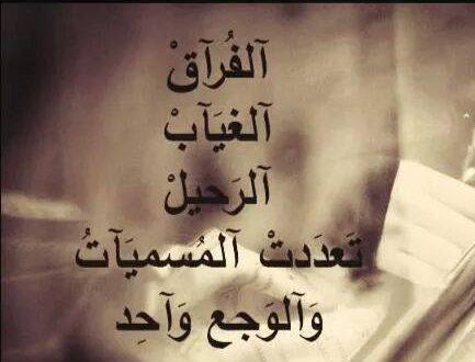 Photo of شعر حزين عن الفراق