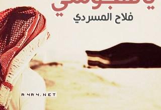 Photo of كلمات ياهجوسي فلاح المسردي